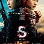S -最後の警官- 奪還 RECOVERY OF OUR FUTURE