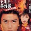 金田一少年の事件簿 上海魚人伝説
