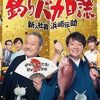 釣りバカ日誌 ~新入社員 浜崎伝助~ 伊勢志摩で大漁!初めての出張編