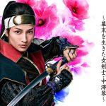 花嵐の剣士 ~幕末を生きた女剣士・中澤琴~