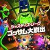 LEGO(R)スーパー・ヒーローズ ジャスティス・リーグ ゴッサム大脱出