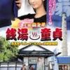 銭湯童貞 風呂屋バイト・ケンちゃんの初体験物語