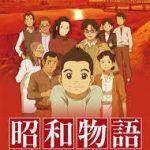 テレビまんが 昭和物語