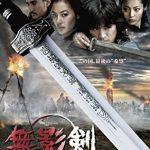 無影剣 SHADOWLESS SWORD