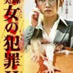 実録 女の犯罪 Ⅱ