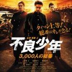 不良少年 3,000人の総番(アタマ)