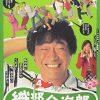 プロゴルファー織部金次郎4 シャンク シャンク シャンク