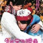 クロサワ映画2011 ~笑いにできない恋がある~