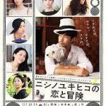 ニシノユキヒコの恋と冒険