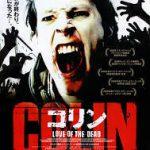 コリン LOVE OF THE DEAD