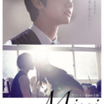 Mimi ‐劇場版‐ 前編・後編