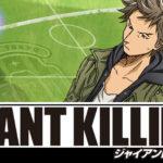 GIANT KILLING ジャイアント・キリング