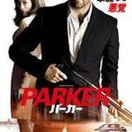 PARKER パーカー