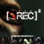 REC レック2