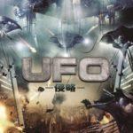 UFO 侵略