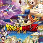 DRAGON BALL Z 神と神
