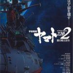 宇宙戦艦ヤマト2202 愛の戦士たち 第一章 嚆矢篇
