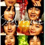 Sad Movie サッド・ムービー