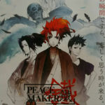 PEACE MAKER 鐵 想道(オモウミチ)