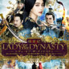 楊貴妃 Lady Of The Dynasty