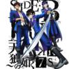 K SEVEN STORIES Episode 2「SIDE:BLUE ~天狼の如く~」
