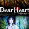 Dear Heart 震えて眠れ