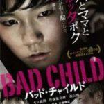 BAD CHILD バッド・チャイルド