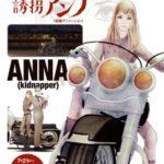 誘拐アンナ