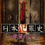 日本犯罪史 ~欲望の穴~