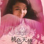 ビビアン・スーの 桃色天使