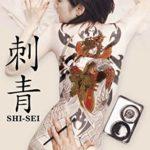 刺青 SI-SEI