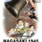 NAGASAKI・1945 ~アンゼラスの鐘~