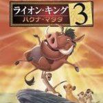 ライオン・キング3 ハクナ・マタタ