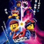 LEGO(R)ムービー2