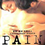 PAIN ペイン