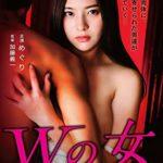 Wの女 幻妖の甘い罠