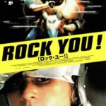 ROCK YOU! ロック・ユー!
