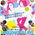 UNDERWATER LOVE ~おんなの河童~
