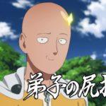 ワンパンマン OVA 2 #05「ぷりぷりプリズナーと脱獄囚人達」