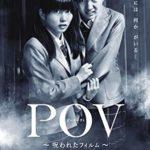 POV(ピーオーヴィ)~呪われたフィルム~