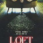 LOFT ロフト