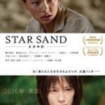 STAR SAND -星砂物語-