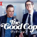 THE GOOD COP グッド・コップ