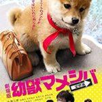 劇場版 幼獣マメシバ 望郷篇