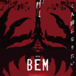 劇場版 BEM ~BECOME HUMAN~
