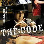 ザ・コード THE CODE 暗号