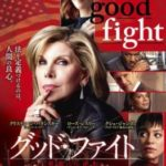 The Good Fight ザ・グッド・ファイト(シーズン2)